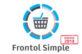 ПО Frontol Simple и Frontol Trade