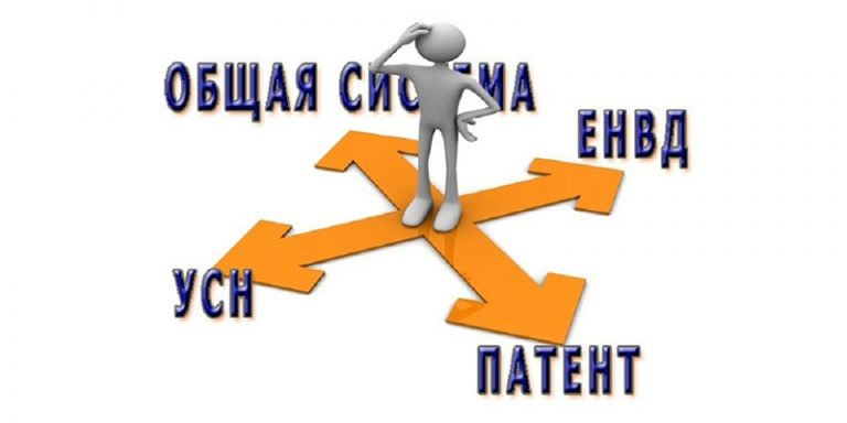 Смена налогового режима - Новости Рустехпром