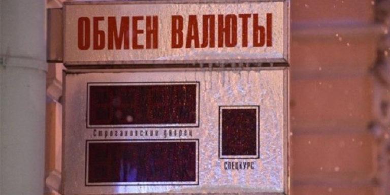 С улиц исчезнет информация о курсах валют - Новости Рустехпром