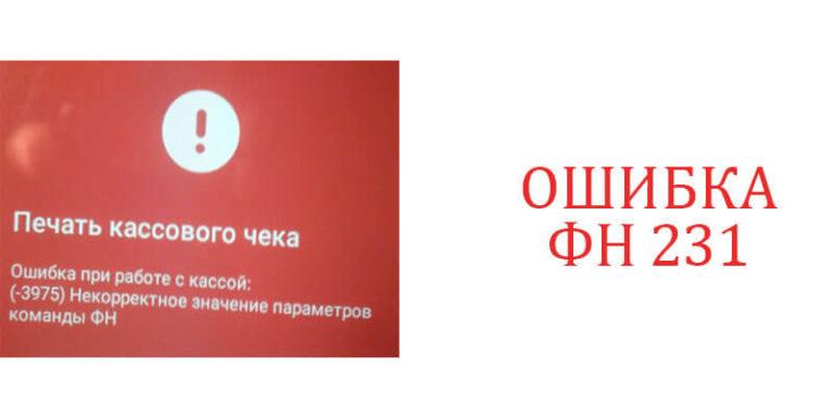 Эвотор Атол 231